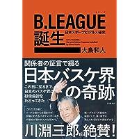 B.LEAGUE(Bリーグ)誕生 日本スポーツビジネス秘史