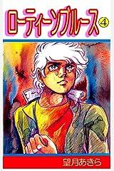 ローティーンブルース 4巻 Kindle版