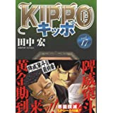 KIPPO 17 (17巻) (ヤングキングコミックス)