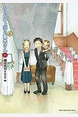 からかい上手の(元)高木さん(11) (ゲッサン少年サンデーコミックス) Kindle版