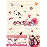イタズラなKiss2~Love in TOKYO ディレクターズ・カット版 DVD-BOX1(4枚組 本編DISC3枚+特典DISC1枚)