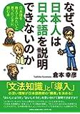 なぜ、日本人は日本語を説明できないのか 日本語を教えてみたいと思ったときに読む本