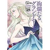 絢爛たるグランドセーヌ 18 (チャンピオンREDコミックス)