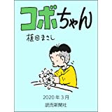 コボちゃん 2020年3月 (読売ebooks)