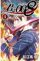 君は008(4) (少年サンデーコミックス) Kindle版