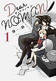Dear NOMAN 1 (電撃コミックスNEXT)