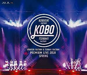 """こぶしファクトリー&つばきファクトリー プレミアムライブ 2018春""""KOBO"""" [Blu-ray]"""