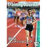 月刊トレーニングジャーナル 2020年12月号 (2020-11-10) [雑誌]
