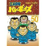 工業哀歌バレーボーイズ(50) (ヤングマガジンコミックス)