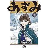 あずみ (10) (小学館文庫 こA 55)