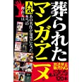 葬られた人気マンガ・アニメ ([テキスト])