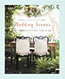HAWAIIウェディングプランナーのアイディアBOOK 世界一素敵なウェディングシーンのつくり方 Wedding Scenes