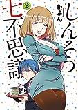 しんそつ七不思議 2 (ヤングジャンプコミックス)