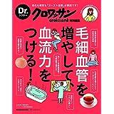 Dr.クロワッサン 毛細血管を増やして、血流力をつける!: 老化も病気も「ゴースト血管」が原因です!何歳からでも毛細血管は増やせます! (マガジンハウスムック Dr.クロワッサン)