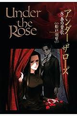 Under the Rose (8) 春の賛歌 【電子限定おまけ付き】 (バーズコミックス デラックス) Kindle版