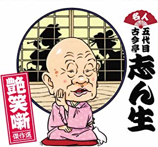 名人五代目古今亭志ん生 艶笑噺傑作選 CD-BOX 全7枚セット KPR-111-117-JP