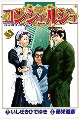 コンシェルジュ 5 Kindle版