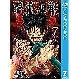 呪術廻戦 7 (ジャンプコミックスDIGITAL)