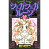 シュガシュガルーン(8) (なかよしコミックス)