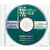 CD【改訂版】英語の正しい発音の仕方(基礎編): CD (<CD>)