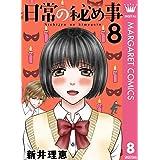 日常の秘め事 8 (マーガレットコミックスDIGITAL)