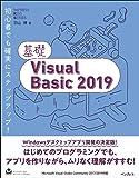 基礎Visual Basic 2019 (IMPRESS KISO SERIES)