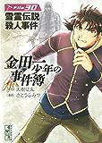 金田一少年の事件簿 File(30) (週刊少年マガジンコミックス)