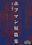 ホフマン短篇集 (岩波文庫)