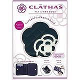 CLATHAS キルティング財布BOOK (ブランドブック)