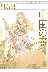 中国の壺 (白泉社文庫) Kindle版