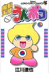 魔動天使うんポコ(1) (てんとう虫コミックス) Kindle版