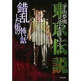東京伝説ベストセレクション2 錯乱した街の怖い話 (竹書房文庫)