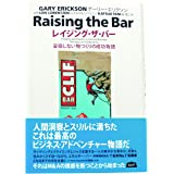 レイジング・ザ・バー ~妥協しない物つくりの成功物語 (Raising the Bar)