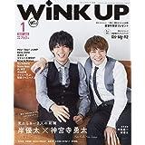 WiNK UP (ウインクアップ) 2021年 1月号