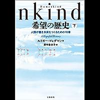 Humankind 希望の歴史 下 人類が善き未来をつくるための18章 (文春e-book)