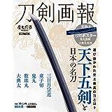 刀剣画報 天下五剣と日本の名刀 (ホビージャパンMOOK 1005)