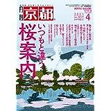 月刊京都2021年4月号[雑誌]