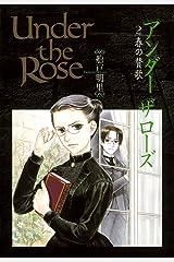 Under the Rose (2) 春の賛歌 (バーズコミックス デラックス) Kindle版