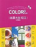 COLOR +(カラープラス)出雲大社 松江 石見銀山 (COLOR PLUS)