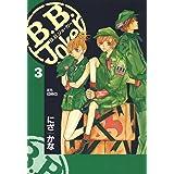 B.B.Joker 3 (ジェッツコミックス)