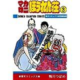 マカロニほうれん荘【電子コミックス特別編集版】 3 (少年チャンピオン・コミックス)