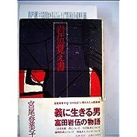 岩伍覚え書 (1977年)