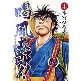 喝 風太郎!! 4 (ヤングジャンプコミックス)