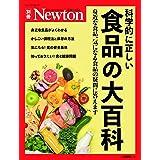 科学的に正しい 食品の大百科 (ニュートン別冊)