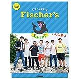 ピアノソロ/連弾 ピアノで楽しむ Fischer's