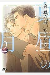 真昼の月 【完全版】 (2) (幻冬舎ルチル文庫) Kindle版