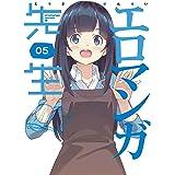 エロマンガ先生 5(完全生産限定版) [DVD]