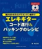 エレキギター コード進行&バッキングのレシピ 【参考CD付】