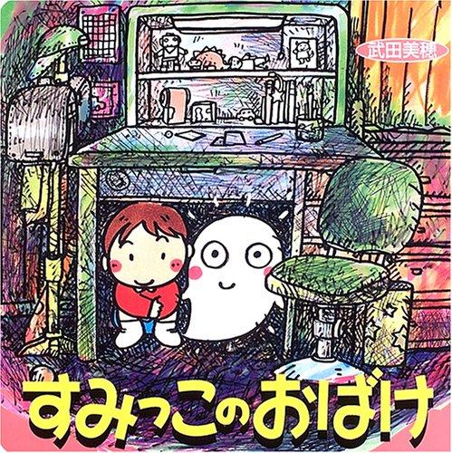 すみっこのおばけ (ポプラ社のよみきかせ大型絵本)の詳細を見る