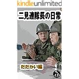二見連隊長の日常 たたかい編